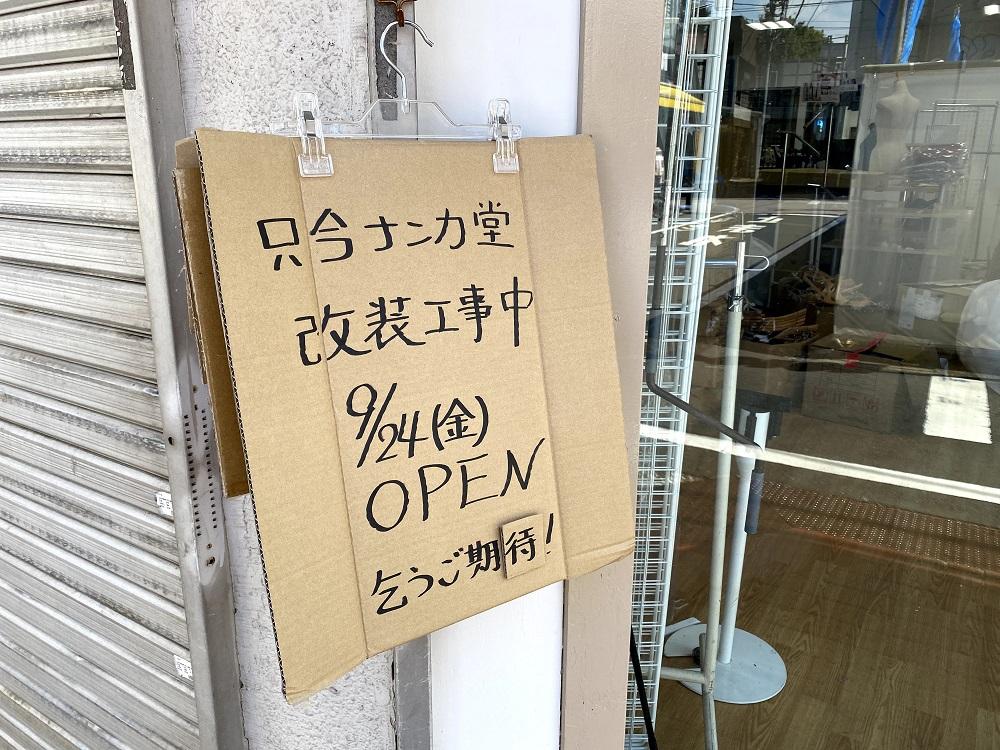祐天寺の激安ショップ・ナンカ堂1号店がリニューアルオープン