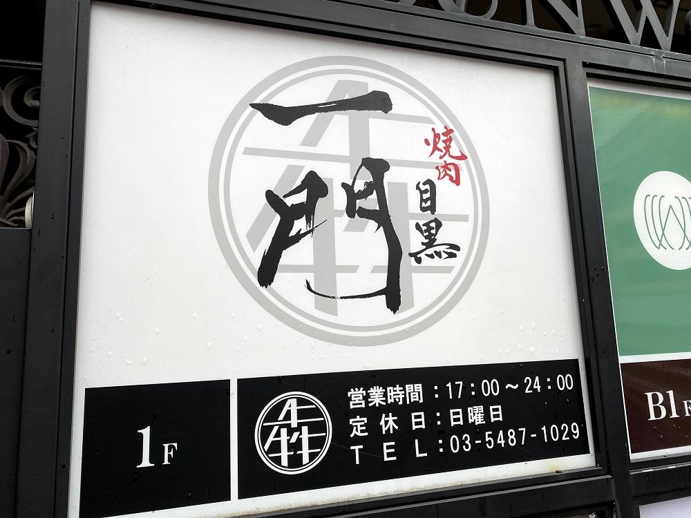 焼肉うしみつ 一門目黒店で横浜店開店の連動コース提供中